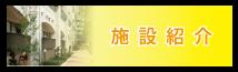 bnr-shisetsu